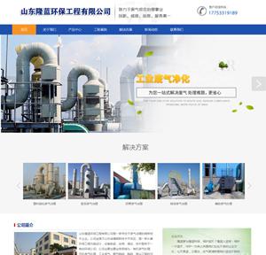 山东隆蓝环保工程有限公司